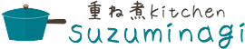 重ね煮kitchen suzuminagi|湘南 藤沢 辻堂 茅ヶ崎 鎌倉 の健康料理教室